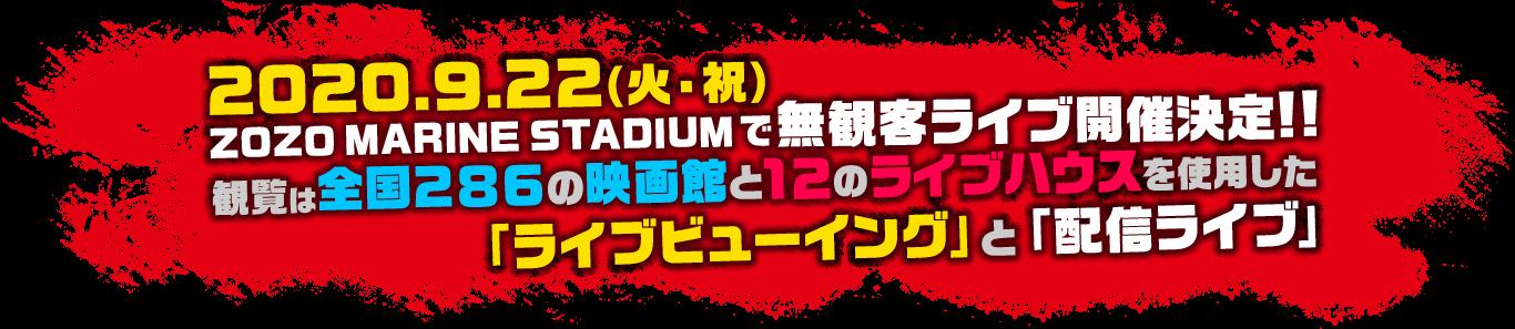2020 9/22(火・祝) ZOZO MARINE STADIUMで無観客ライブ開催決定!! 観覧は全国286の映画館と12のライブハウスを使用した「ライブビューイング」と「配信ライブ」