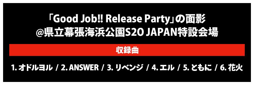 「Good Job!! Release Party」の面影@県立幕張海浜公園S2O JAPAN特設会場 1. オドルヨル / 2. ANSWER / 3. リベンジ / 4. エル / 5. ともに / 6. 花火