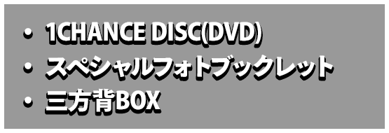 1CHANCE DISC(DVD) + スペシャルフォトブックレット + 三方背BOX