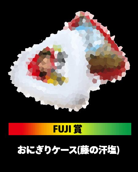 FUJI賞: おにぎりケース(藤の汗塩)