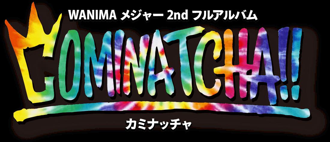 WANIMA メジャー 2nd フルアルバム [COMINATCHA!!]