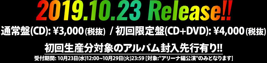 2019年10月23日(水) 発売 . 通常盤(CD): ¥3,000(税抜) / WPCL-13112 . 初回限定盤(CD+DVD): ¥4,000(税抜) / WPZL-31671/2