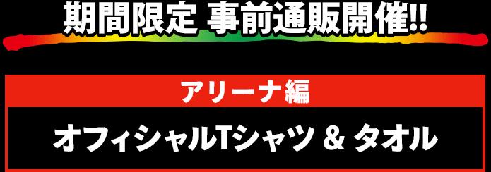 COMINATCHA!! TOUR 2019-2020 アリーナ編 期間限定事前通販!! 開催しまーす!!