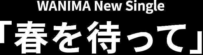 WANIMA New Single「春を待って」
