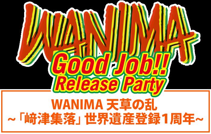 WANIMA [Good Job!!] Release Party 2019.07.06(土) 天草 本渡港 大矢崎緑地公園 特設会場 [WANIMA 天草の乱 ~「﨑津集落」世界遺産登録1周年~]
