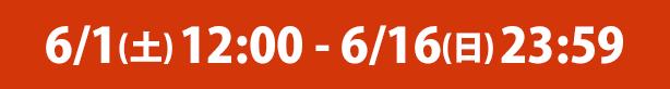 6/1(金)12:00 - 6/16(日)23:59