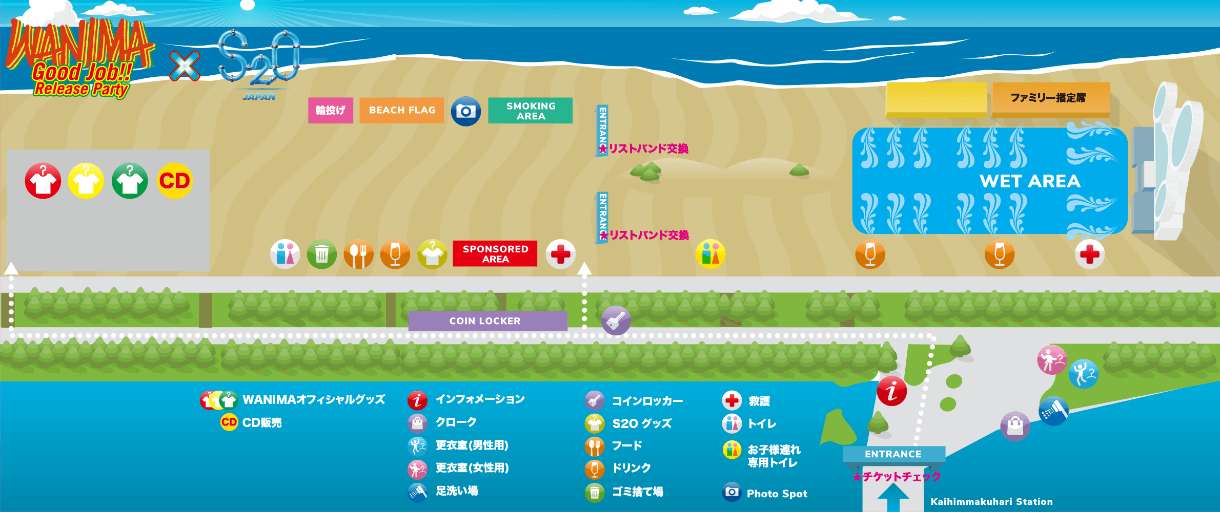 S2Oエリアマップ