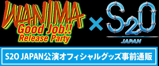 S2O JAPAN公演 オフィシャルグッズ事前通販