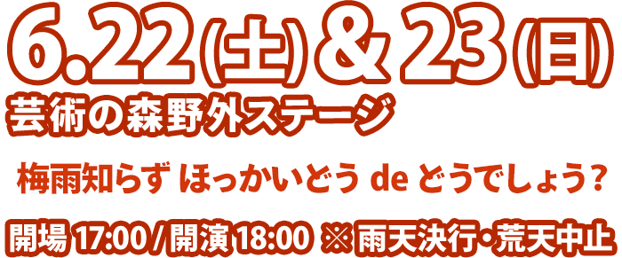 WANIMA [Good Job!!] Release Party 6/22(土)&23(日) 札幌 芸術の森野外ステージ 梅雨知らず ほっかいどう de どうでしょう?