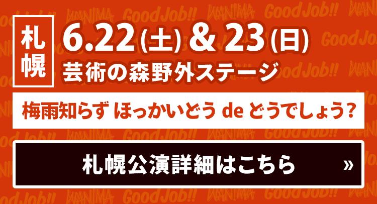 6/22(土)&23(日) 札幌 芸術の森野外ステージ 梅雨知らず ほっかいどう de どうでしょう?