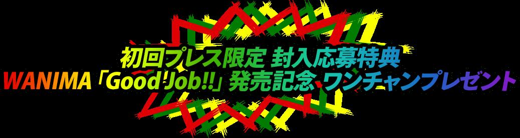 初回プレス限定 封入応募特典 WANIMA「Good Job!!」発売記念 ワンチャンプレゼント