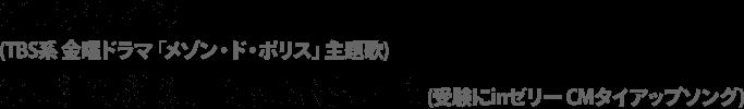 01. アゲイン(TBS系 金曜ドラマ「メゾン・ド・ポリス」主題歌) / 02. 渚の泡沫 / 03. ANSWER (受験にinゼリー CMタイアップソング)
